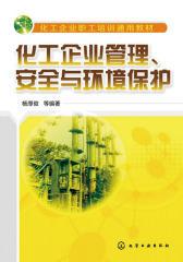 化工企业管理、安全与环境保护