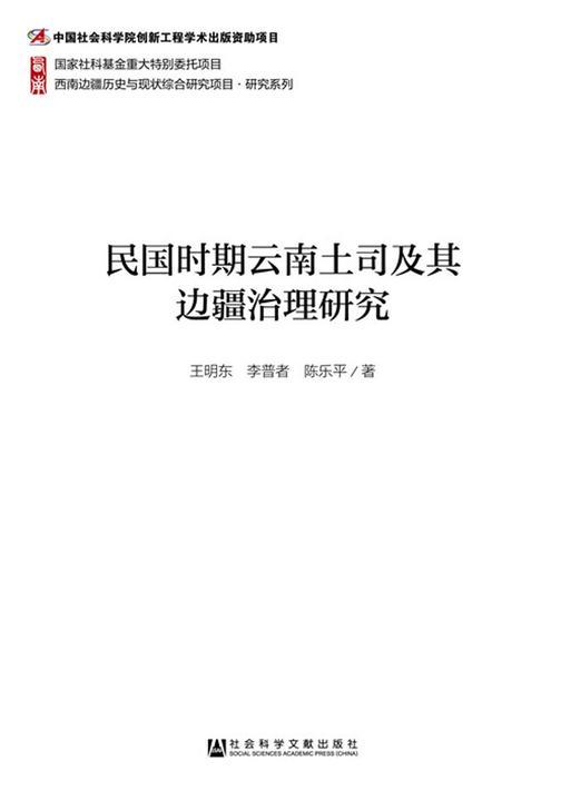民国时期云南土司及其边疆治理研究(西南边疆历史与现状综合研究项目·研究系列)