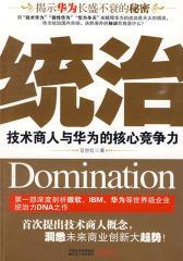 统治:技术商人与华为的核心竞争力