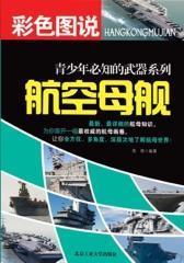 彩色图说青少年必知的武器系列——航空母舰