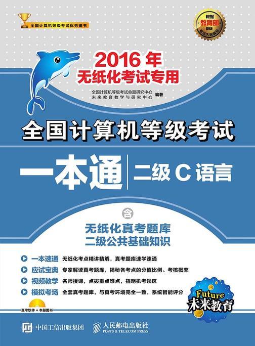 全国计算机等级考试一本通 二级C语言 2016年无纸化考试专用