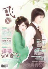飞言情(2011年4月)(下)(总第110期)(电子杂志)