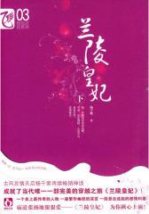 兰陵皇妃(下)(试读本)