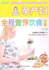 孕产妇全程营养饮食方案