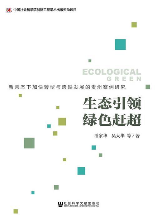 生态引领绿色赶超:新常态下加快转型与跨越发展的贵州案例研究