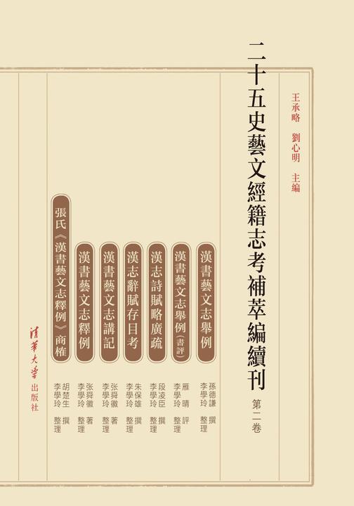 二十五史艺文经籍志考补萃编续刊(第二卷)