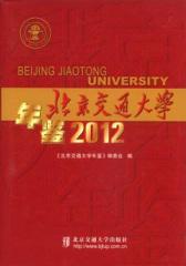 北京交通大学年鉴(2012)