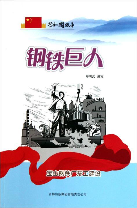 钢铁巨人:宝山钢铁厂开工建设
