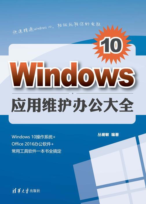 Windows10应用维护办公大全