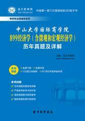 中山大学国际商学院899经济学(含微观和宏观经济学)历年真题及详解