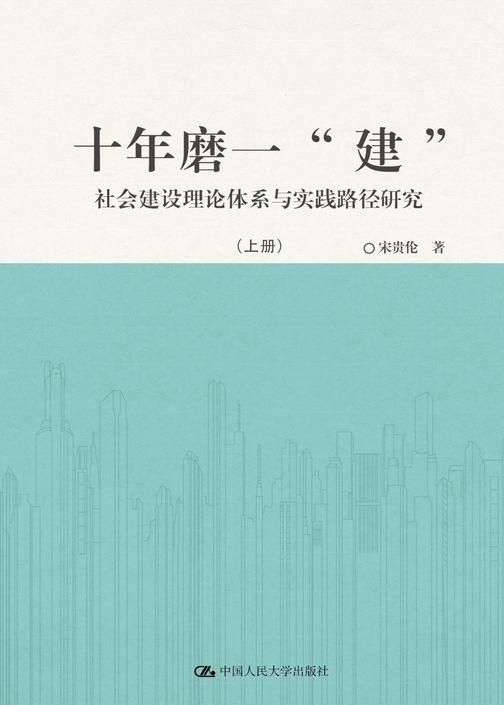 """十年磨一""""建"""":社会建设理论体系与实践路径研究"""