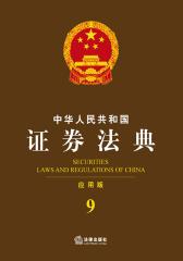 中华人民共和国证券法典