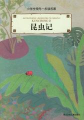 昆虫记(注音版)——小学生领先一步读名著(试读本)