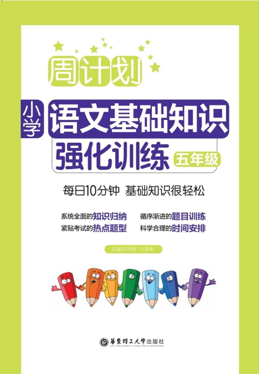 周计划:小学语文基础知识强化训练(五年级)