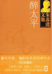 醉太平(著名作家、编剧朱苏进经典作品签名珍藏版)(试读本)