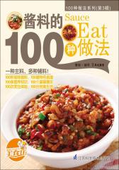 酱料的100种做法