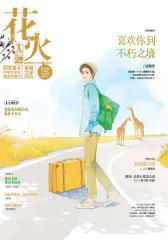 花火A-2017-10期(电子杂志)