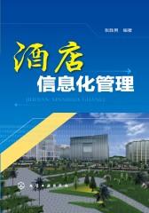 酒店信息化管理