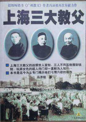 上海三大教父