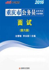 重庆市公务员录用考试专用系列教材·面试(第六版)
