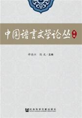 中国语言文学论丛(第二辑)