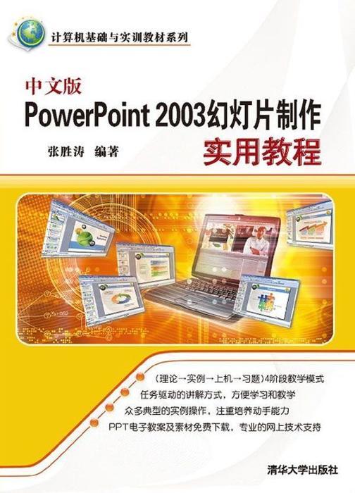 中文版PowerPoint 2003幻灯片制作实用教程