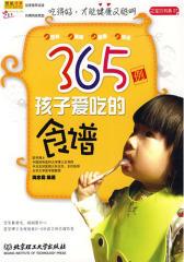 365例孩子爱吃的食谱
