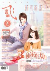 飞言情(2012年1月)(下)(总第137期)(电子杂志)