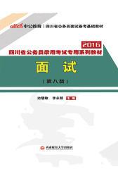 四川省公务员录用考试专用系列教材·面试(第八版)
