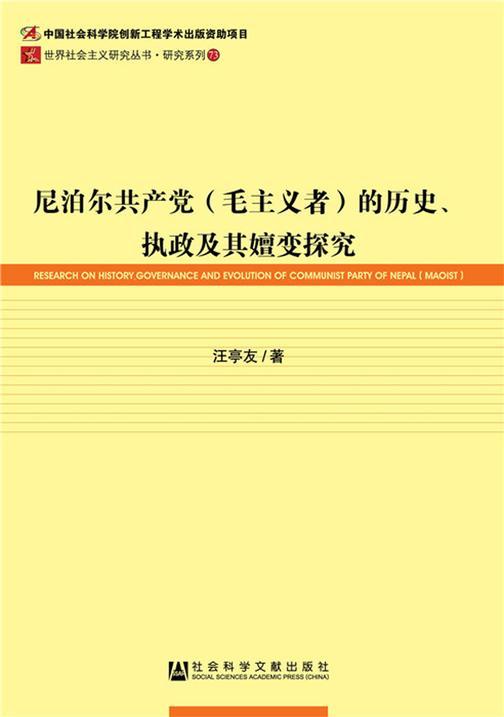 尼泊尔共产党(毛主义者)的历史、执政及其嬗变探究(世界社会主义研究丛书·研究系列)