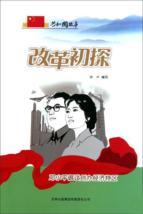 改革初探:邓小平倡议创办经济特区