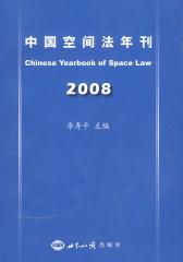 中国空间法年刊·2008