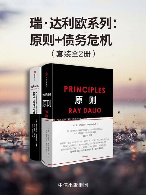 瑞·达利欧系列:原则+债务危机(套装共2册)