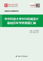 华中科技大学806机械设计基础历年考研真题汇编