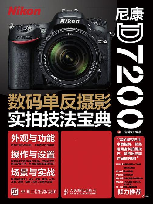 尼康D7200数码单反摄影实拍技法宝典
