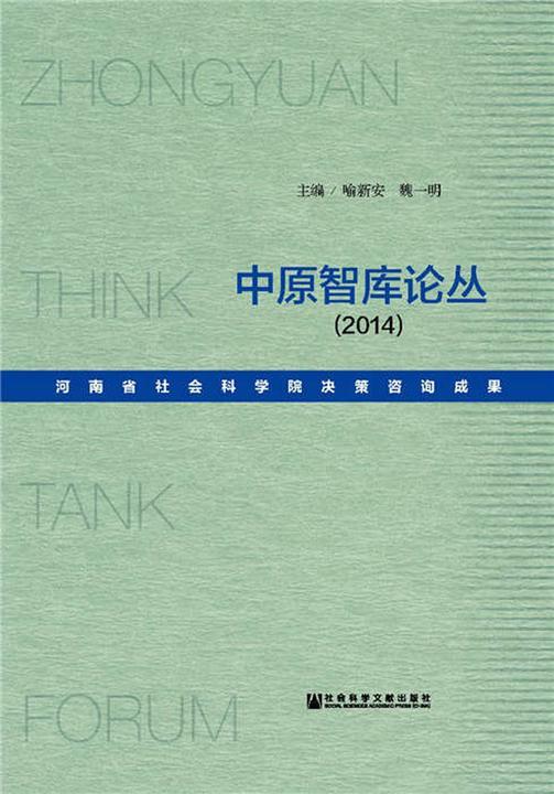 中原智库论丛:河南省社会科学院决策咨询成果(2014)