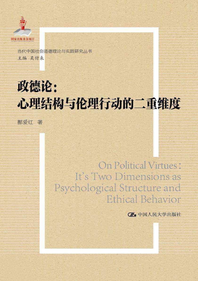 政德论——心理结构与伦理行动的二重维度(国家出版基金项目;当代中国社会道德理论与实践研究丛书)