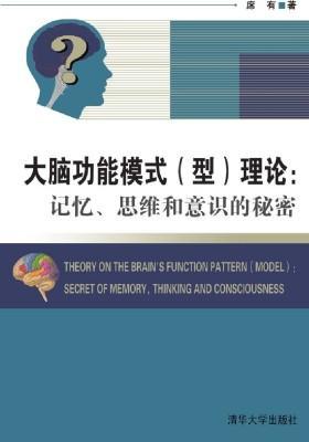大脑功能模式(型)理论:记忆、思维和意识的秘密