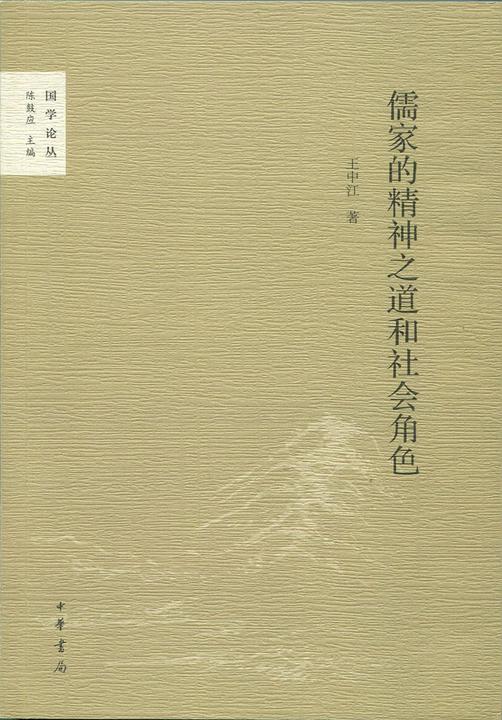 儒家的精神之道和社会角色