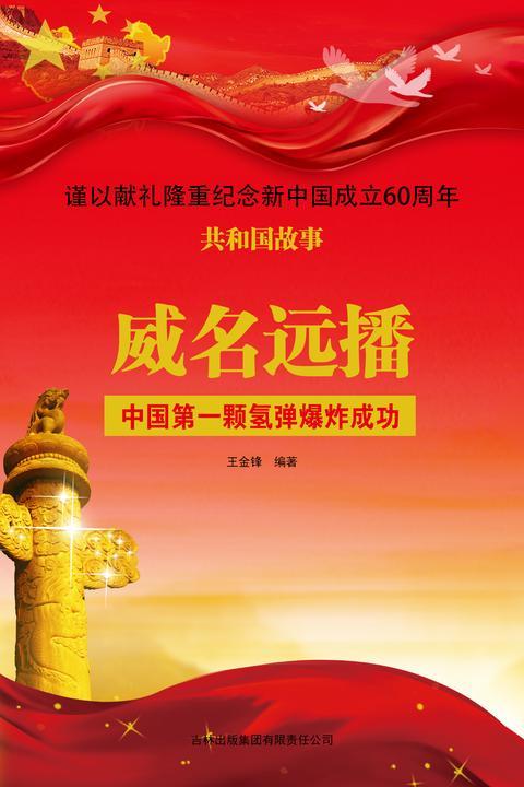 威名远播:中国第一颗氢弹爆炸成功