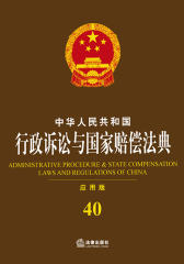中华人民共和国行政诉讼与国家赔偿法典