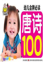 幼儿金牌必读:唐诗100