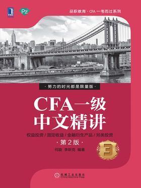 CFA一级中文精讲③(第2版)