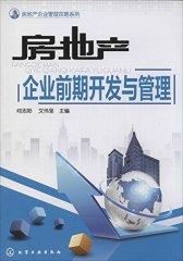 房地产企业前期开发与管理