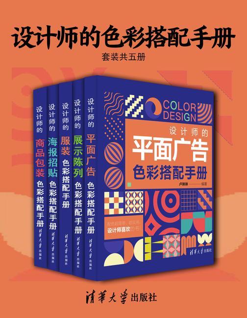 设计师的色彩搭配手册(套装共5册)