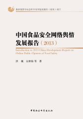 中国食品安全网络舆情发展报告(2013)
