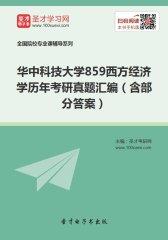 华中科技大学859西方经济学历年考研真题汇编(含部分答案)