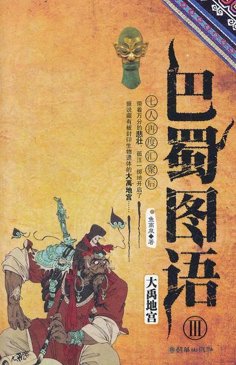 巴蜀图语Ⅲ:大禹地宫