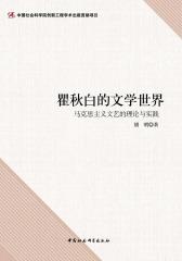 瞿秋白的文学世界:马克思主义文艺的理论与实践