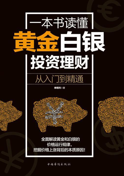 一本书读懂黄金白银投资理财:从入门到精通(投资增值版)